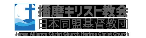 播磨キリスト教会